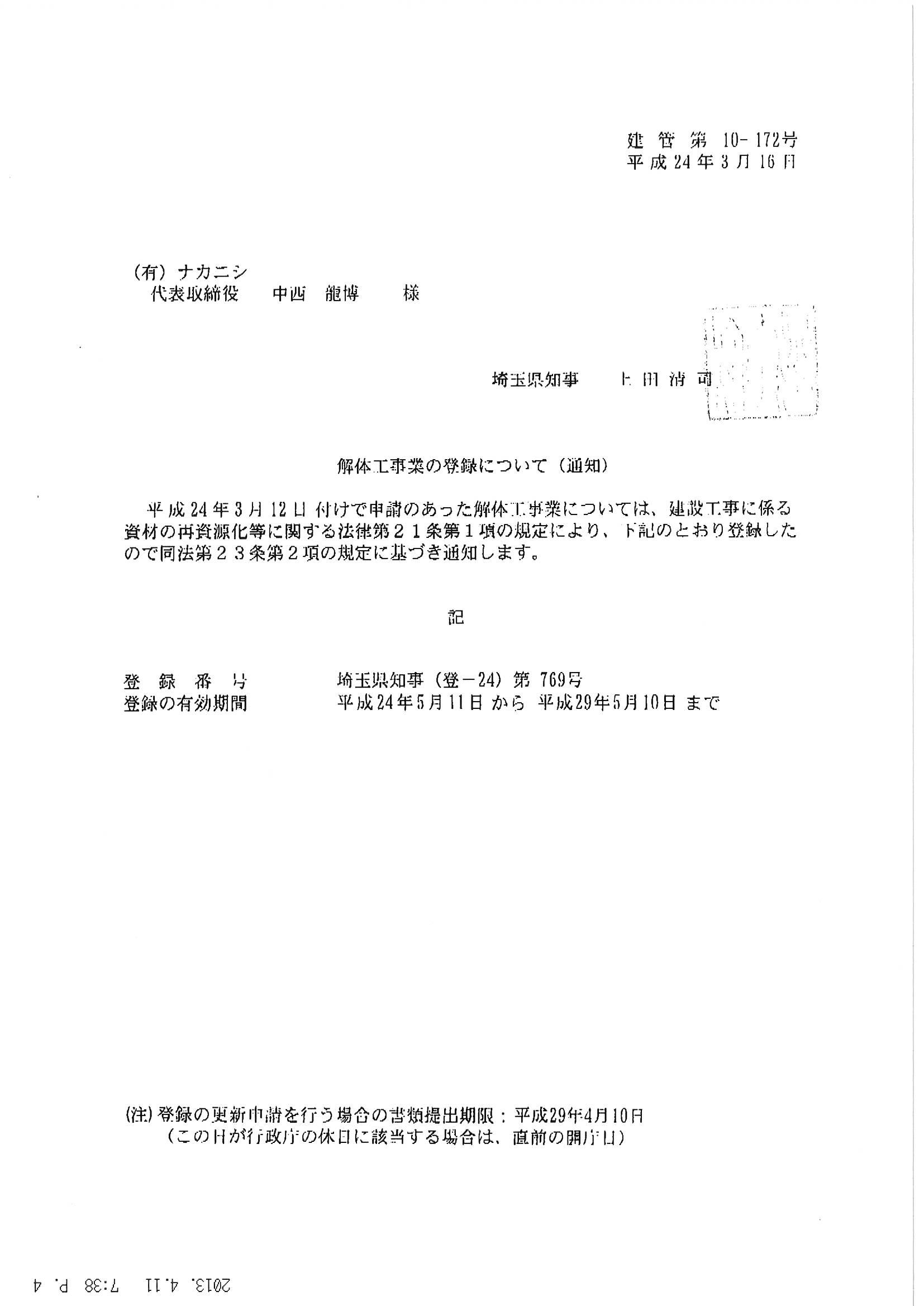 許可証関連写真1