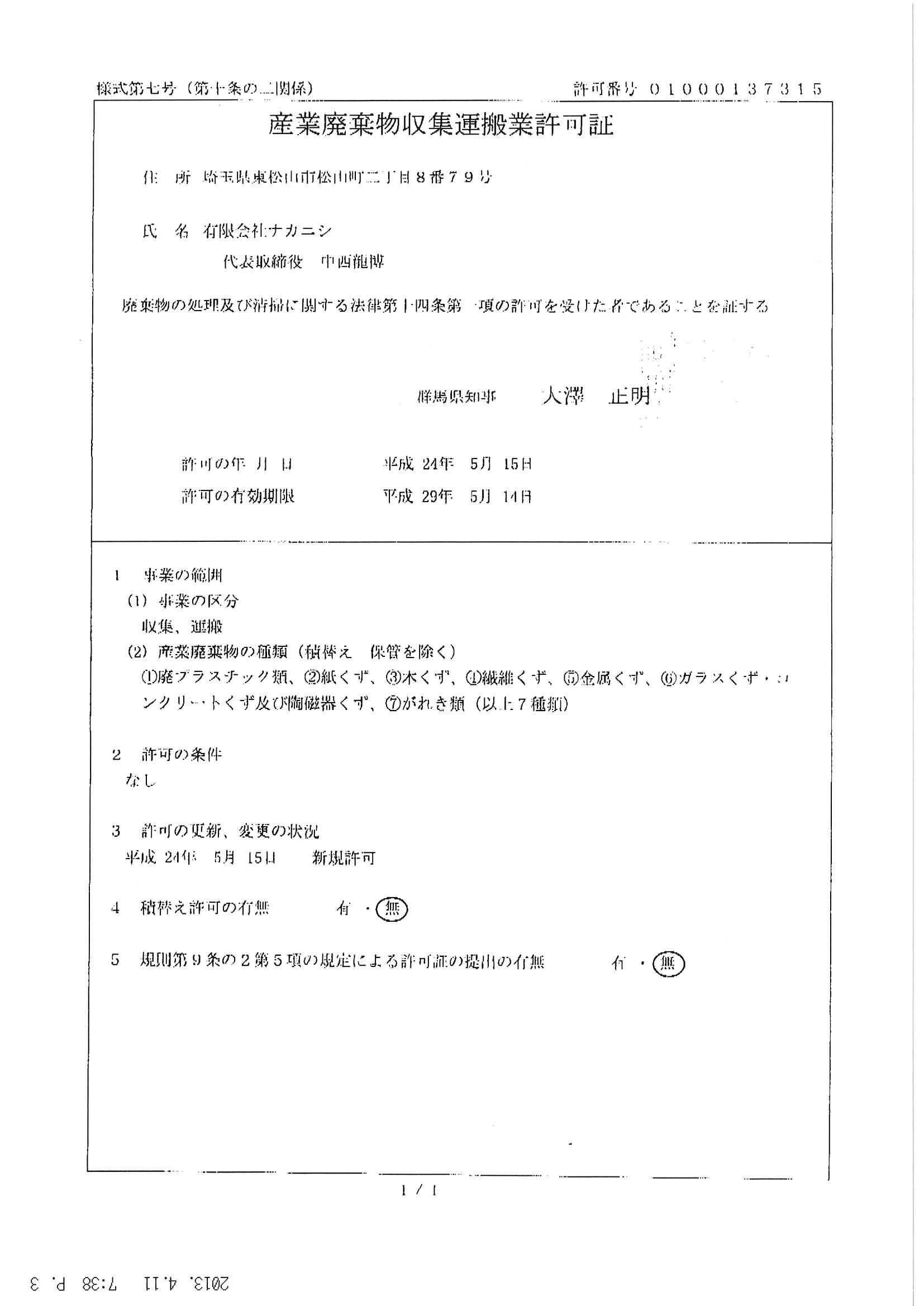 許可証関連写真2