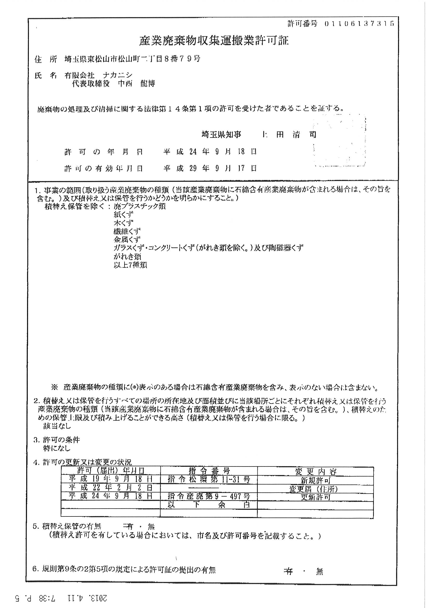 許可証関連写真3