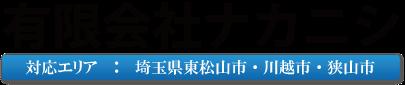 有限会社 ナカニシ